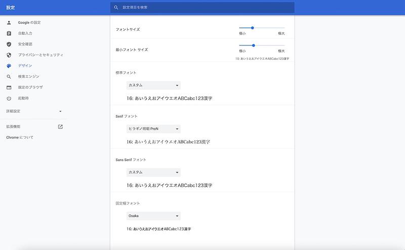 Chromeのフォント設定画面