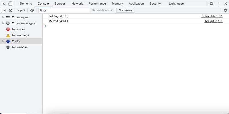 JavaScriptのログをデベロッパーツールで確認