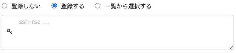 Add public key(公開鍵を登録する)