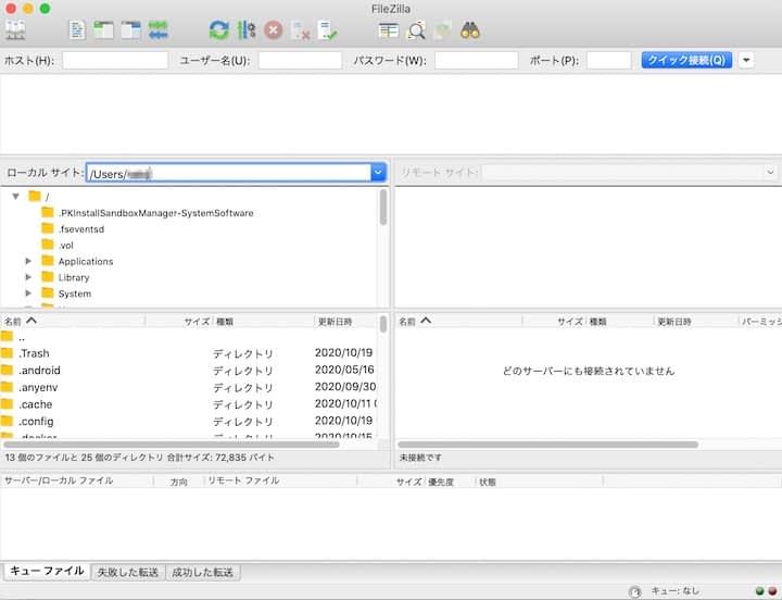FileZilla Start View(起動画面)