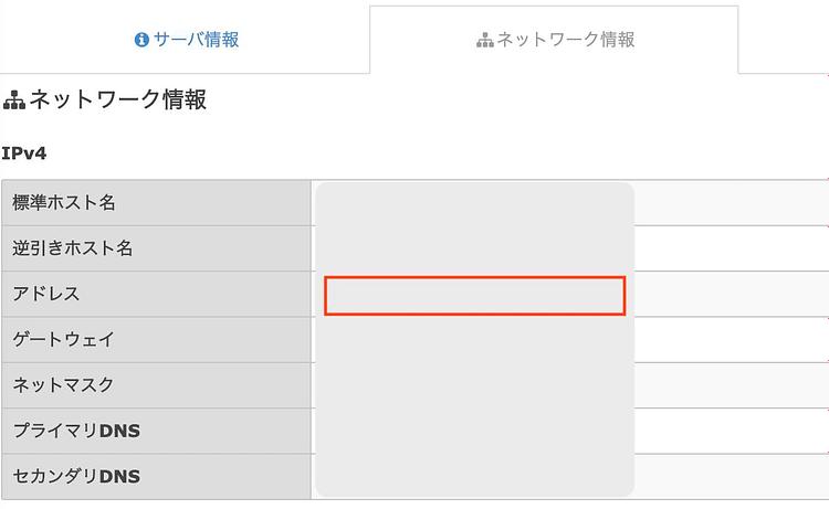 IP Address of Sakura VPS(IPアドレス)