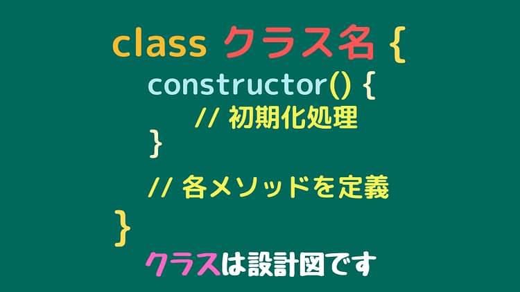 JavaScriptのクラス構文