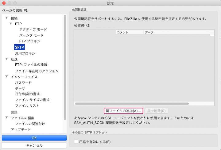 FileZilla Setting(設定)
