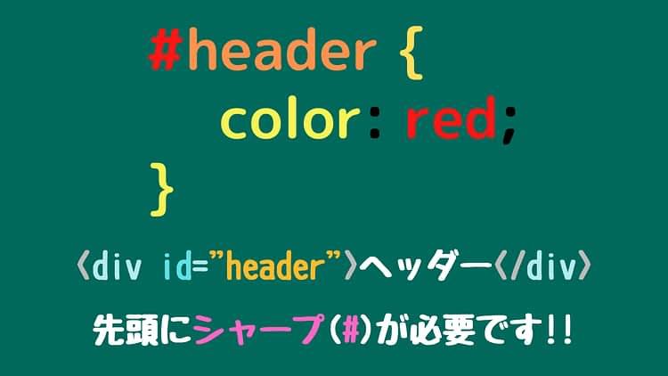 idセレクタの構文[CSS]