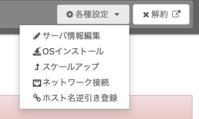 右上の「各種設定」ボタンをクリックして表示されるメニュー
