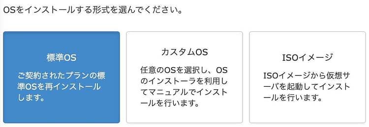 OSをインストールする形式を選ぶ