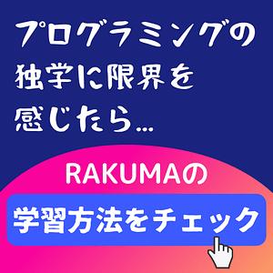 プログラミングの独学に限界を感じたら...RAKUMAの学習方法をチェック