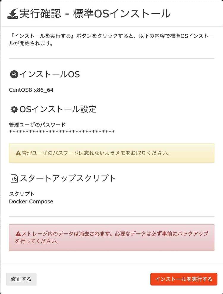 Confirm dialog of install OS for Sakura VPS(確認ダイアログ)